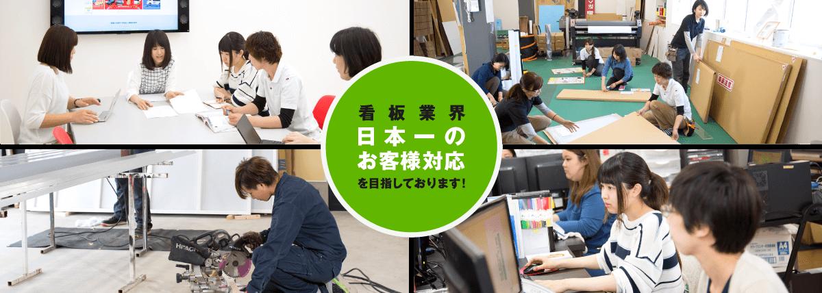 看板業界日本一のお客様対応を目指しております!