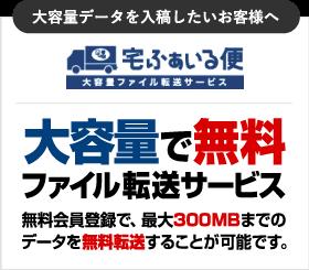 大容量データを入稿したいお客様へ 大容量で無料ファイル転送サービス