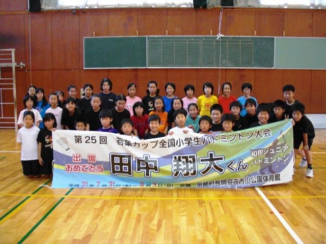 福井県の和田ジュニアバドミントン様より横断幕のご注文をいただきました。