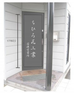 福井県のちひろ瓦工業様よりカッティングシートのご注文をいただきました。