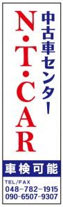 埼玉県のN.T.CAR様よりプレート看板のご注文をいただきました。