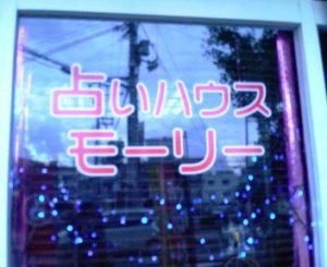 大阪府の「占いハウスモーリー」様よりステッカーシールのご注文をいただきました。