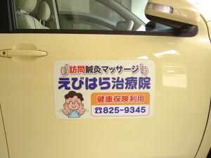 神奈川県の「えびはら治療院」様よりマグネットシートとカッティングシートのご注文をいただきました。