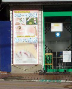 神奈川県の「やまと鍼灸接骨院」様のタペストリーを製作しました。