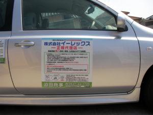 福岡県にお住まいのS様より車用マグネットシートのご注文をいただきました。