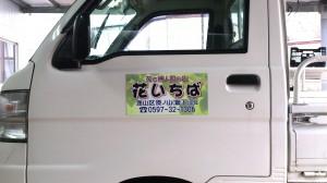 三重県の「花と婦人服の店 花いちば」様より車両用マグネットシートのご注文をいただきました。