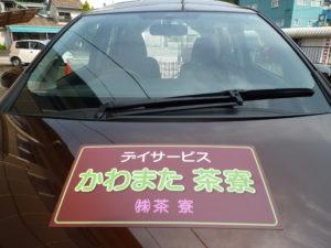 岐阜県にお住まいのT様よりマグネットシートとタペストリーのご注文をいただきました。