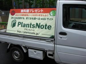 東京都の「プランツノート」様より木枠クロス貼りインクジェット出力のご注文をいただきました。