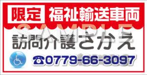 mg_fukushi001a-re
