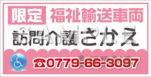 mg_fukushi001b-pk