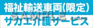 mg_fukushi2-cy2-2