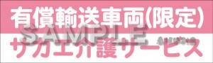 mg_fukushiYusyo2-pk2-2