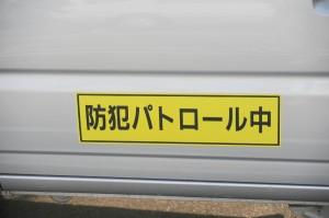 福岡県にお住まいのU様より既製マグネットシート「防犯パトロール」のご注文をいただきました。