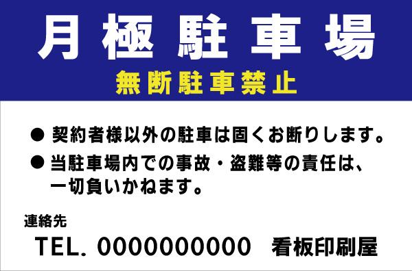 QS_plate001-bl