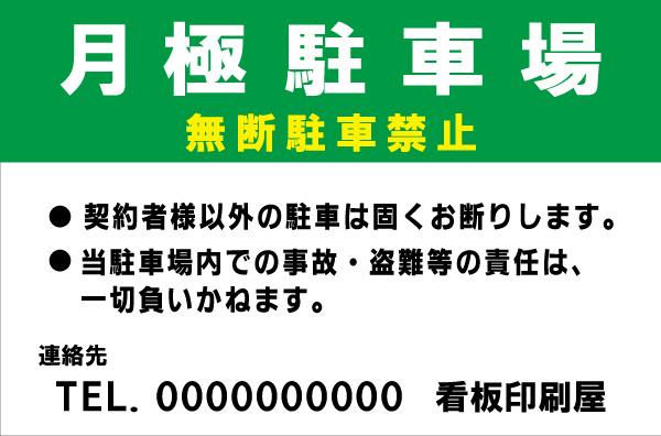 QS_plate001-gr
