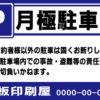 QS_plate003-bl