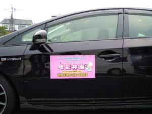 福岡県の「味彩弁当」様より車用マグネットシートのご注文をいただきました。
