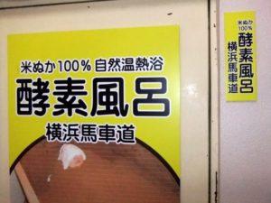 神奈川県の「酵素風呂 横浜馬車道」様のプレート看板を製作しました。