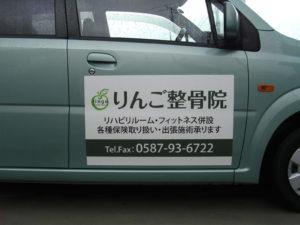 愛知県の「りんご整骨院」様より車用マグネットシートのご注文をいただきました。