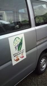 兵庫県の「すずらんデイサービス」様より車用マグネットシートのご注文をいただきました。