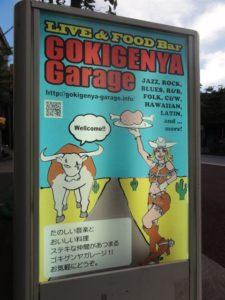 東京都 GOKIGENYA Garage 様より、店舗前の電飾看板用にインクジェット出力サービスをご利用いただきました。