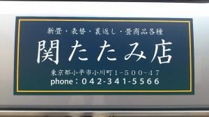 東京都の関たたみ店様より車用マグネットシートのご注文をいただきました。