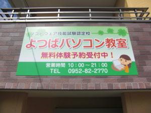 佐賀県の「よつばパソコン教室」様のプレート看板を製作しました。