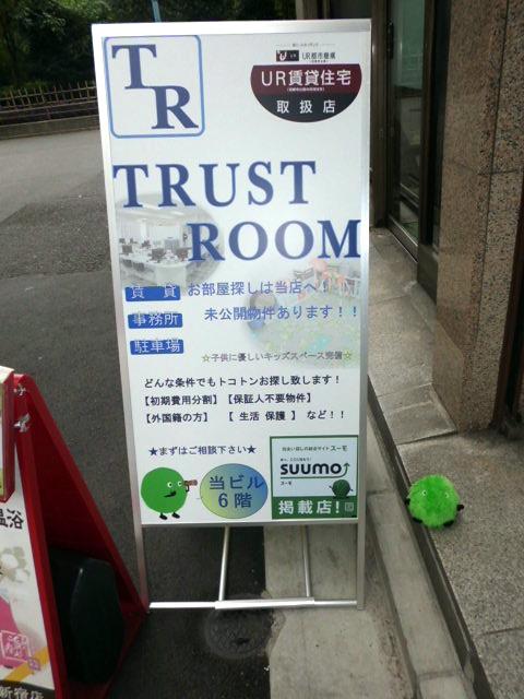 東京都の「株式会社トラストルーム」様よりインクジェット出力サービスのご注文をいただきました。