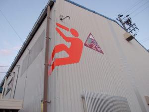 愛知県のクライミングジム様より外壁に貼るマグネットシートのご注文をいただきました。