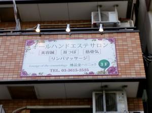 東京都の博品堂ハリニック様より店舗のプレート看板のご注文をいただきました。