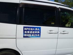 埼玉県の「NPO法人あん」様より車用マグネットシートのご注文をいただきました。