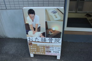 千葉県の「おた接骨院」様よりプレート看板のご注文をいただきました。