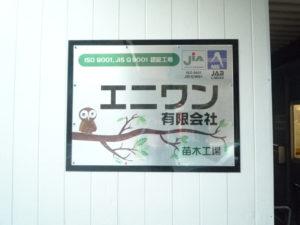 岐阜県にお住まいのエニワン様よりプレート看板のご注文をいただきました