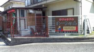 奈良県にお住まいのO様よりプレート看板のご注文をいただきました。