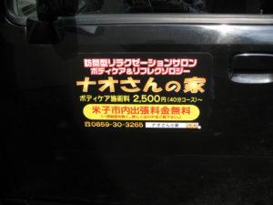 鳥取県のH様よりマグネットシートのご注文をいただきました。