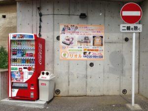 千葉県の想送支援サポートケア リオル様よりプレート看板のご注文をいただきました。