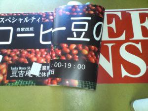 静岡県の豆吉庵様よりインクジェット出力サービスのご注文を頂きました。