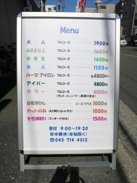 神奈川県のヘアーサロンアオキ様よりインクジェット出力サービスのご注文をいただきました。