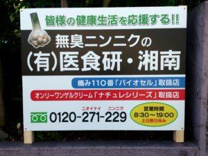 神奈川県の有限会社医食研・湘南様よりプレート看板のご注文を頂きました。