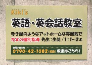 兵庫県のK.T様よりプレート看板のご注文をいただきました。