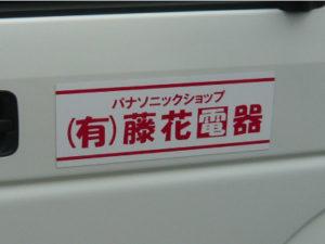 兵庫県の藤花電器様よりマグネットシートのご注文を頂きました。