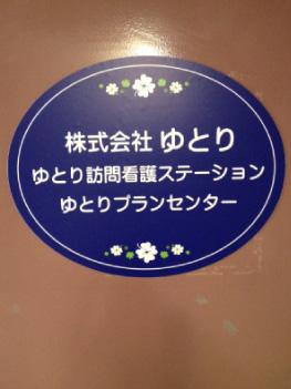 神奈川県の株式会社ゆとり様よりマグネットシートのご注文を頂きました。