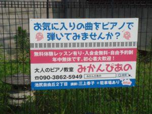 大阪府のM.Y様よりプレート看板のご注文をいただきました。