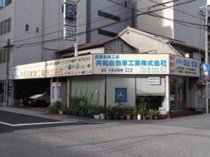 大阪府の共和自動車工業株式会社様よりインクジェット出力サービスのご注文をいただきました。