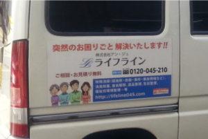 神奈川県の株式会社ライフライン様よりマグネットシートのご注文を頂きました。