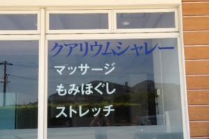 広島県「健康増進施設クアリウムシャレー」様よりカッティングシートのご注文いただきました。