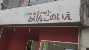 福島県「ありんこのいえ」様よりカッティングシートのご注文いただきました。