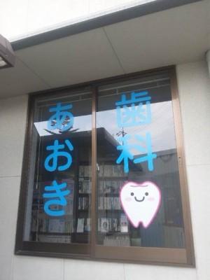 長野県「あおき歯科」様よりカッティングシートのご注文いただきました。