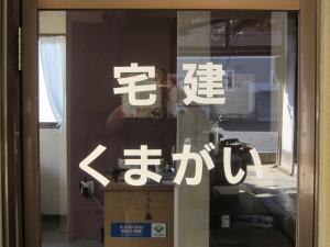 福井県「宅建くまがい」様よりカッティングシートのご注文いただきました。