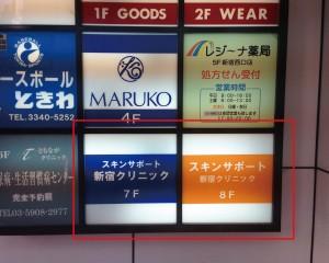 東京都「スキンサポート新宿クリニック」様よりカッティングシートのご注文いただきました。